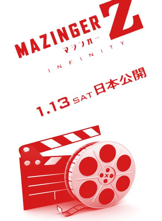 Crítica de la película - Mazinger Z: Infinity
